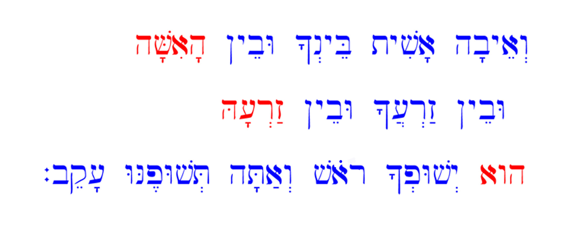Genesis 3:15 in Biblical Hebrew Masoretic Pointed Text.